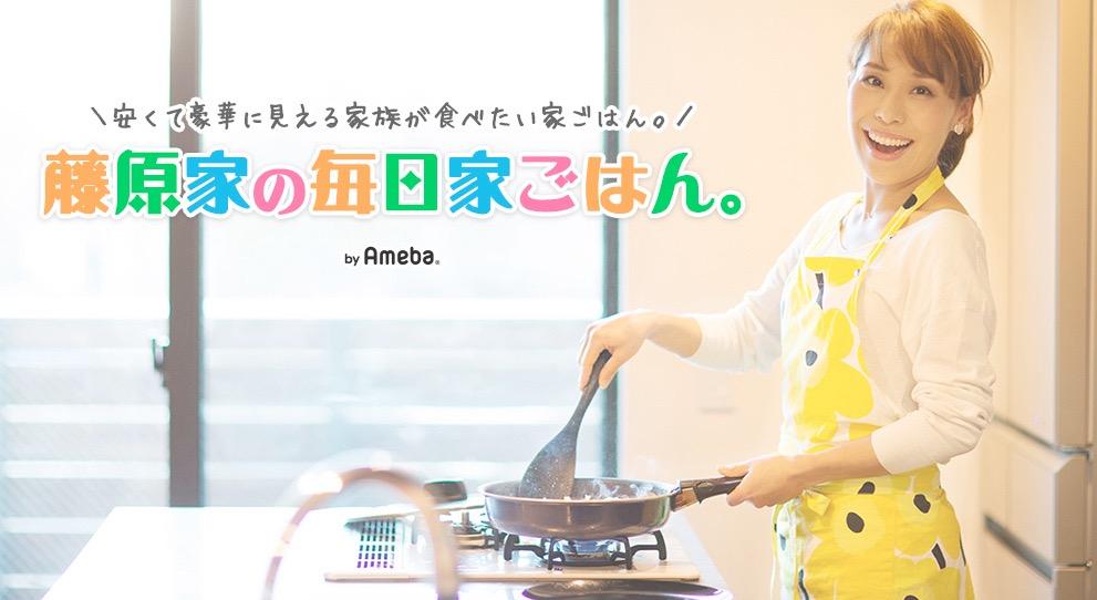 食費節約の参考ブログ藤原家の毎日ご飯
