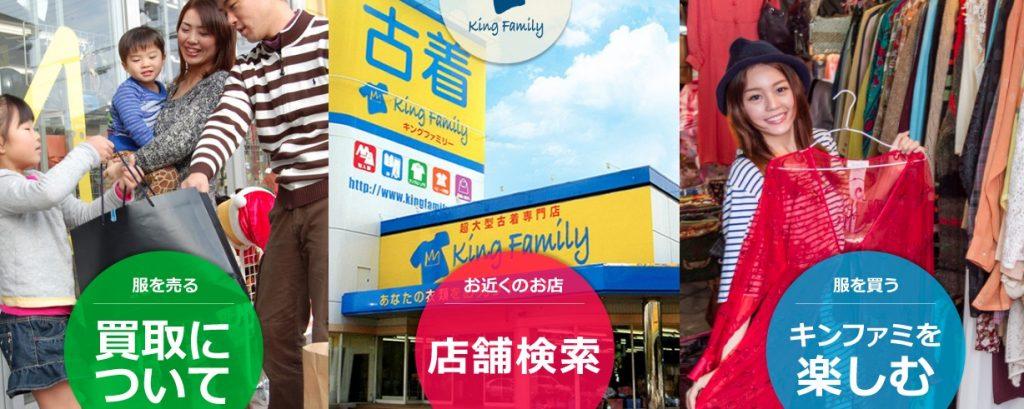 節約生活のためのおすすめ買取店キングファミリー