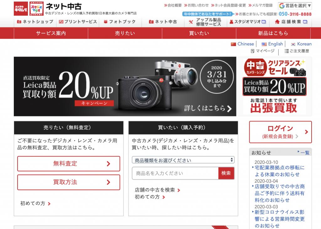 カメラのキタムラの買取方法と取り扱い商品