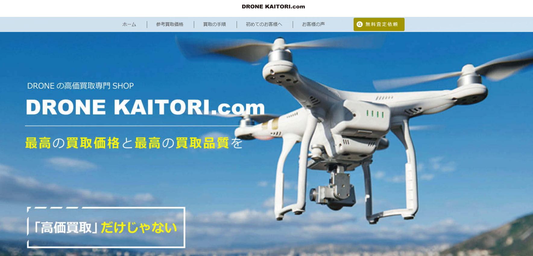 ドローン買取おすすめ店DRONEKAITORI.com