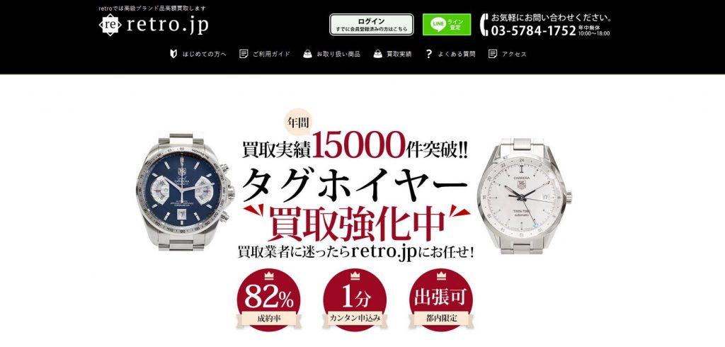 タグホイヤー買取おすすめ店retro.jp