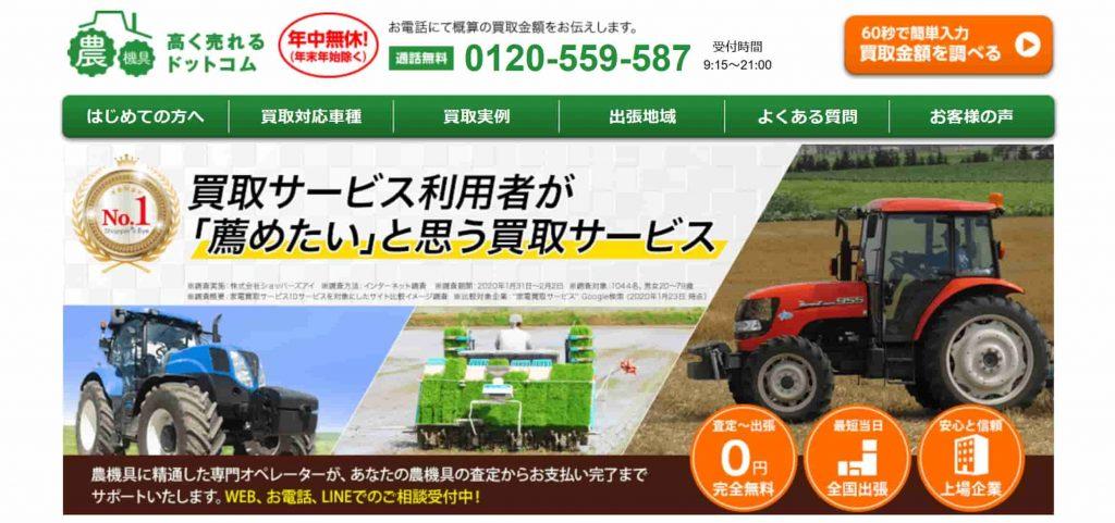 農機具買取おすすめ店農機具高く売れるドットコム