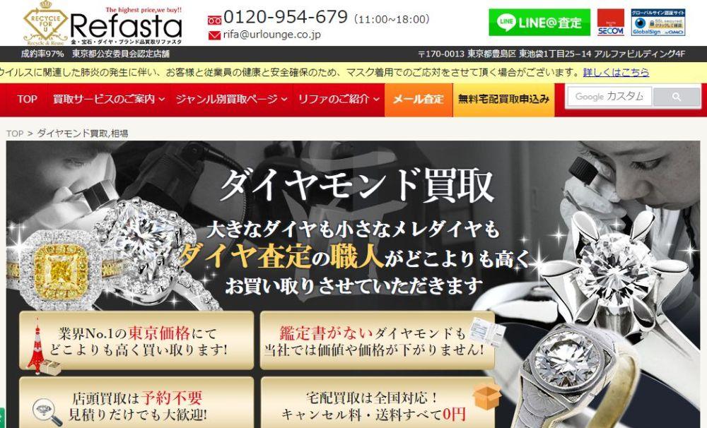 ダイヤモンド1カラット買取価格が期待できるおすすめ店リファスタ
