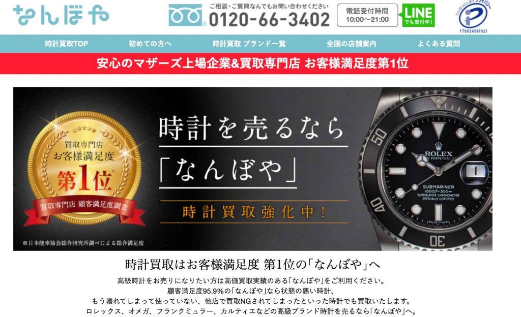 腕時計買取のおすすめ店なんぼや