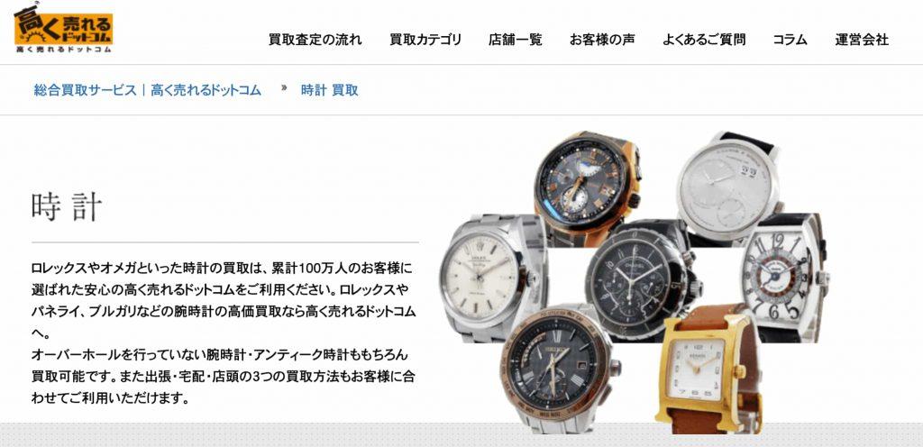 腕時計買取おすすめ店高く売れるドットコム