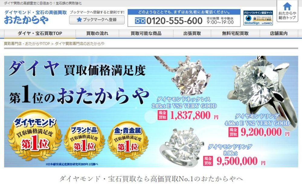 ダイヤモンド1カラットの買取価格が期待できるおすすめ店おたからや