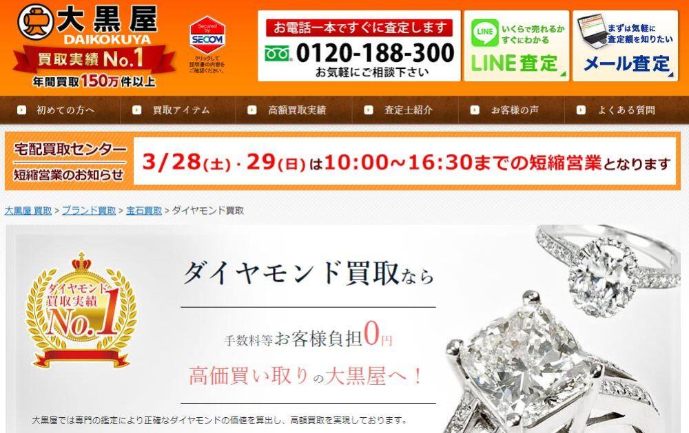 ダイヤモンド1カラットの買取価格が期待できるおすすめ店大黒屋