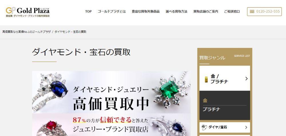 ダイヤモンド1カラットの買取価格が期待できるおすすめ店ゴールドプラザ
