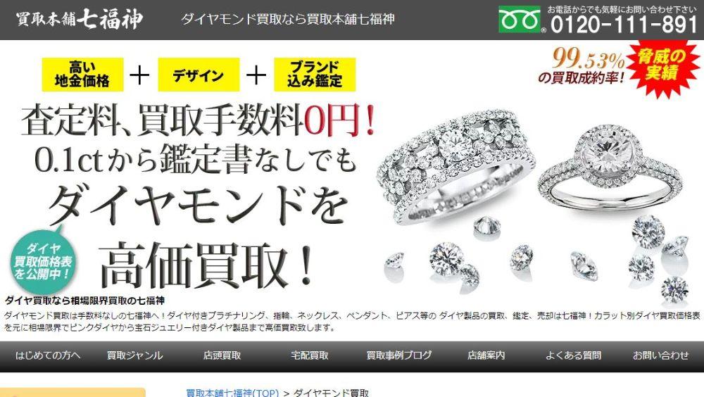ダイヤモンド1カラットの買取価格が期待できるおすすめ店七福神