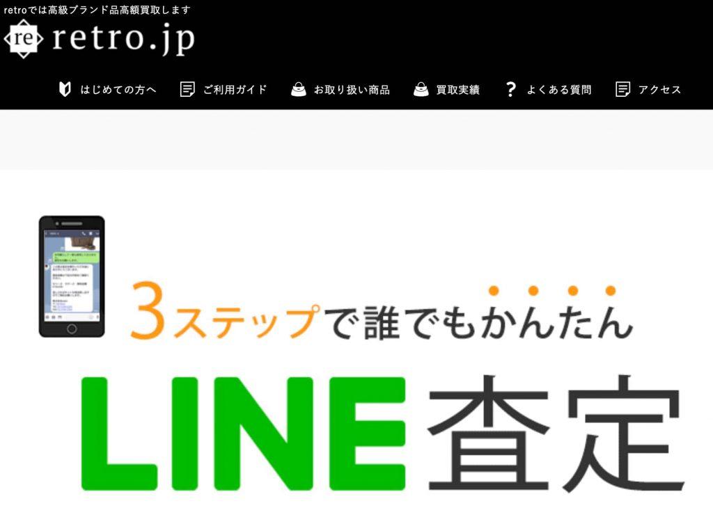 LINE査定(買取)おすすめ店
