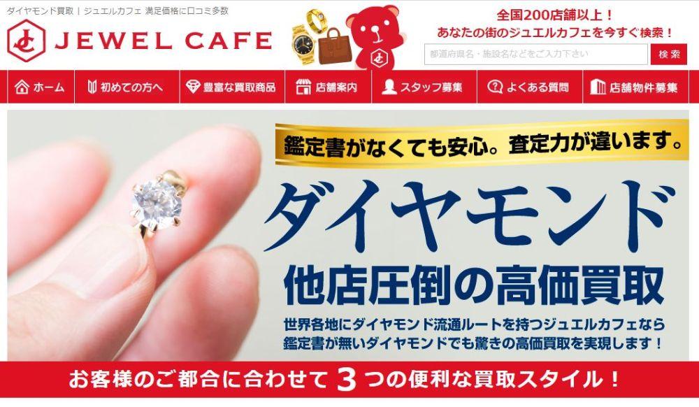 ダイヤモンド1カラット買取価格が期待できるおすすめ店ジュエルカフェ