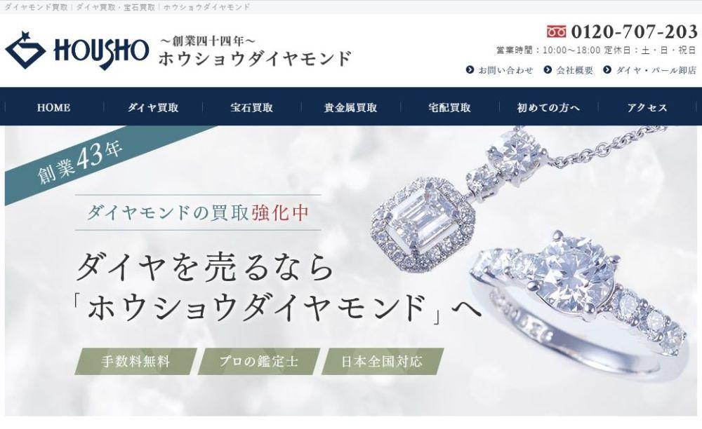ダイヤモンド1カラットの買取価格が期待できるおすすめ店ホウショウダイヤモンド