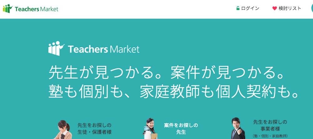節約貯金のためのおすすめ副業サービスティーチャーズマーケット