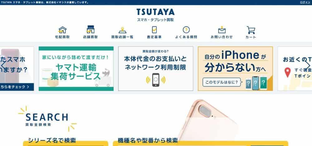 スマホ買取おすすめ店TSUTAYA