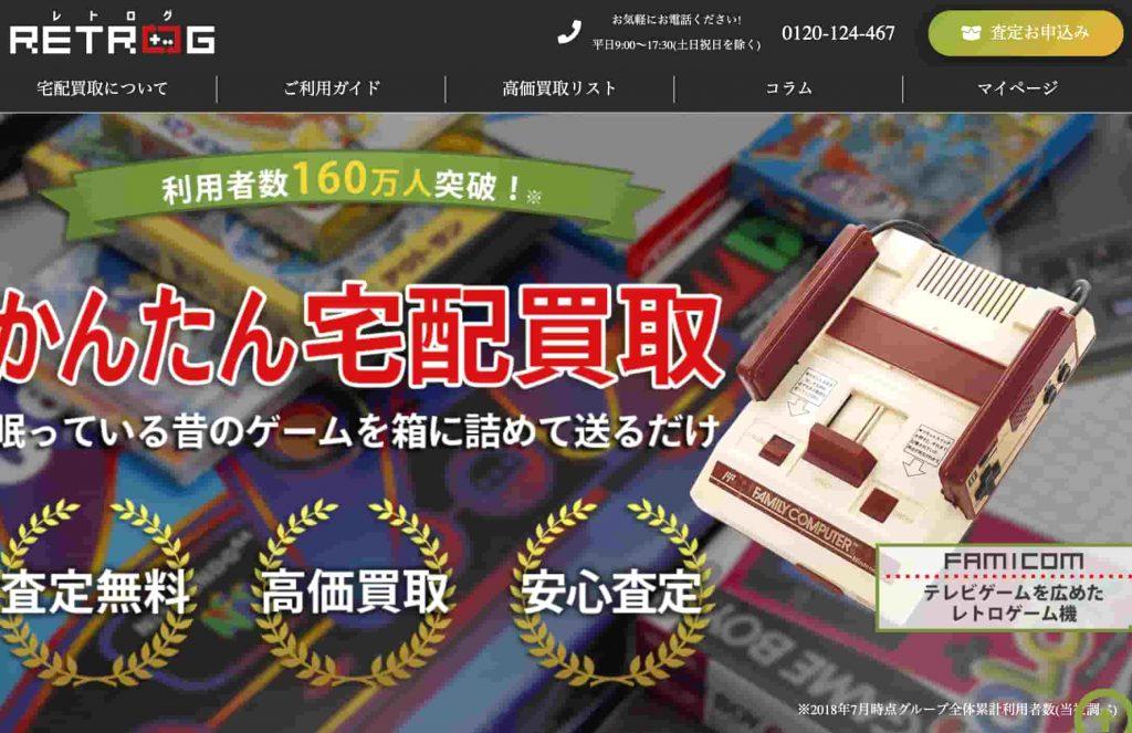 ゲーム買取おすすめ店レトログ