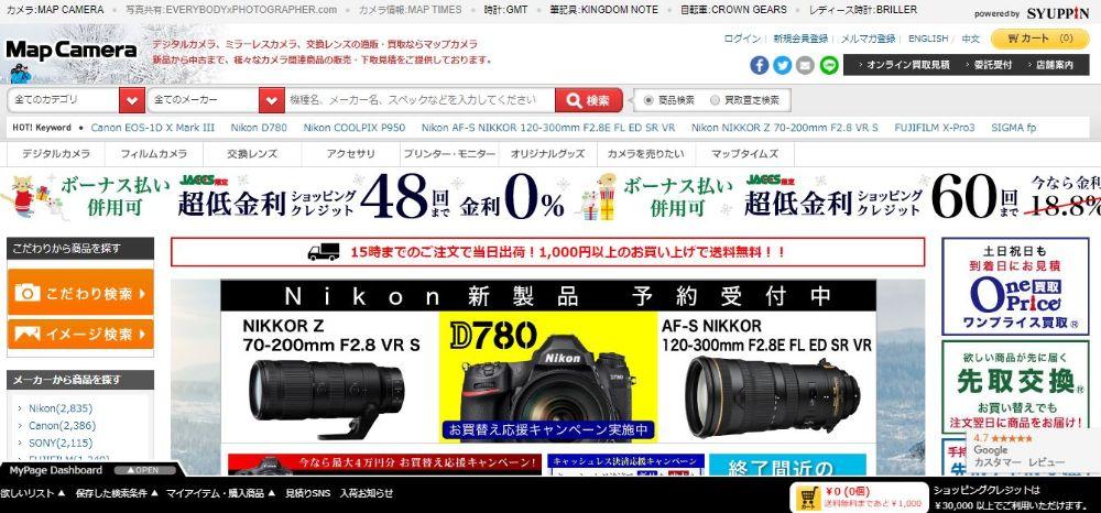 カメラレンズ買取おすすめ店マップカメラ