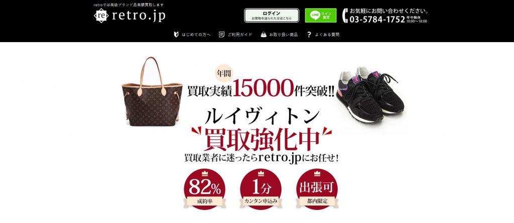 ルイヴィトンモノグラム買取おすすめ店retro.jp