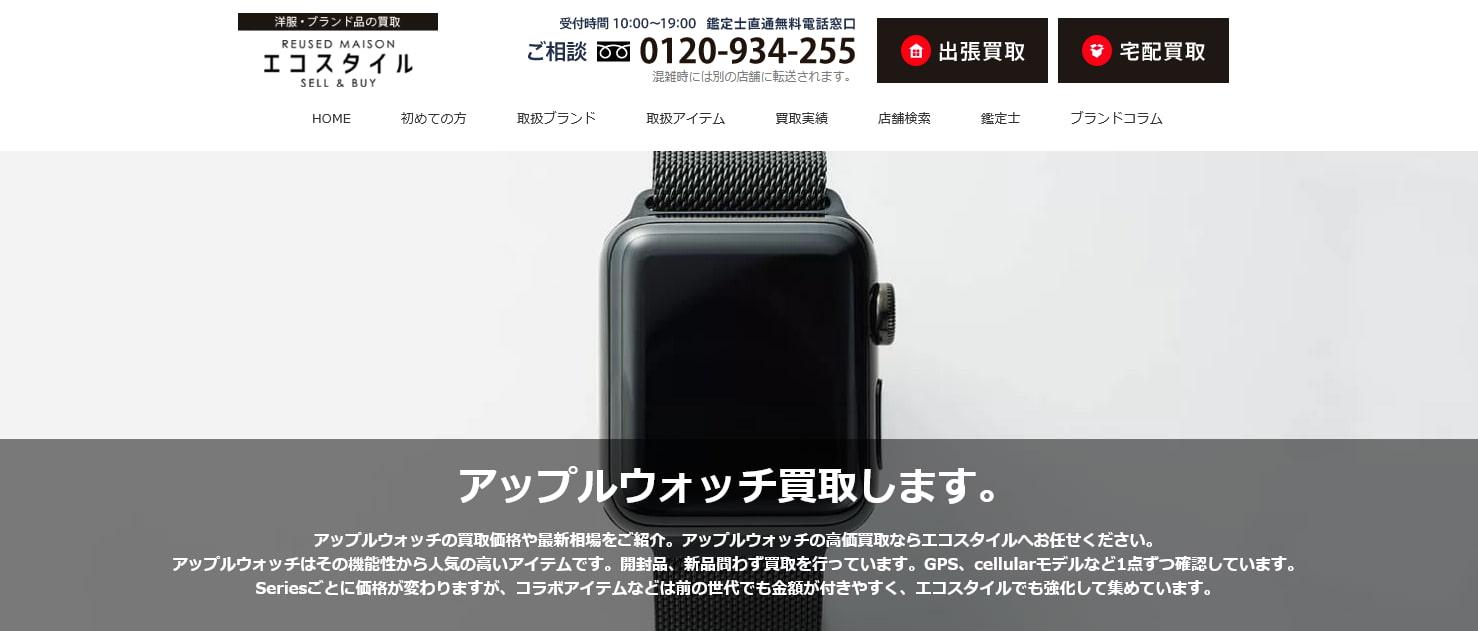 アップルウォッチおすすめ買取店エコスタイル(1)